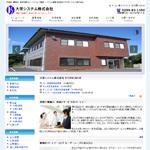 茨城県、鹿嶋市、東京を拠点にソフトウェア開発、システム運用・管理を行う大栄システム株式会社
