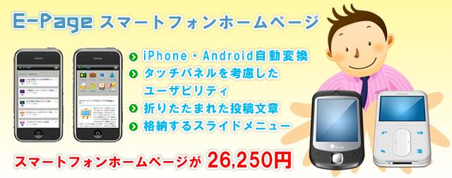 スマートフォンホームページ