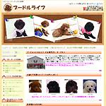 トイプードル・ブリーダーの子犬販売 プードルライフ